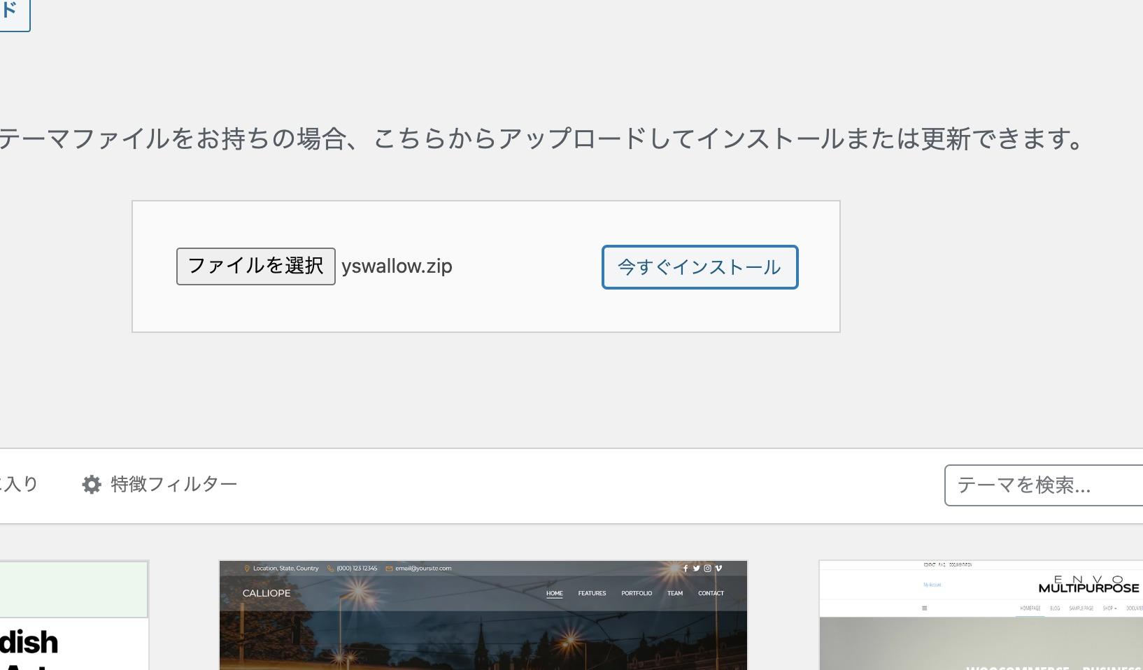 WordPressテーマ アップロード