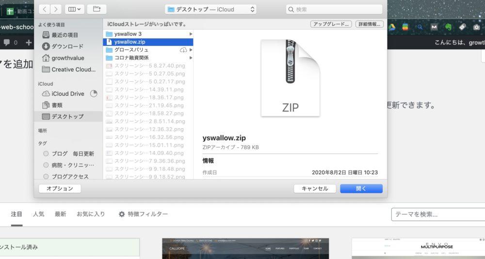 WordPressテーマ zip