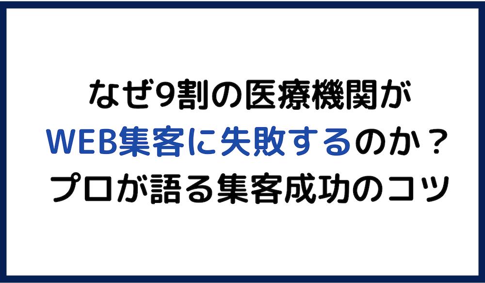 病院・クリニック web集客