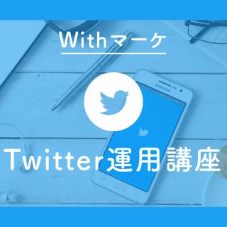 Twitter運用オンライン講座