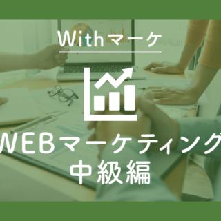 webマーケティング中級オンライン講座