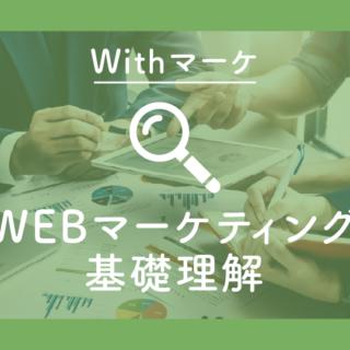 webマーケティング基礎オンライン講座
