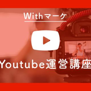 youtube運営オンライン講座