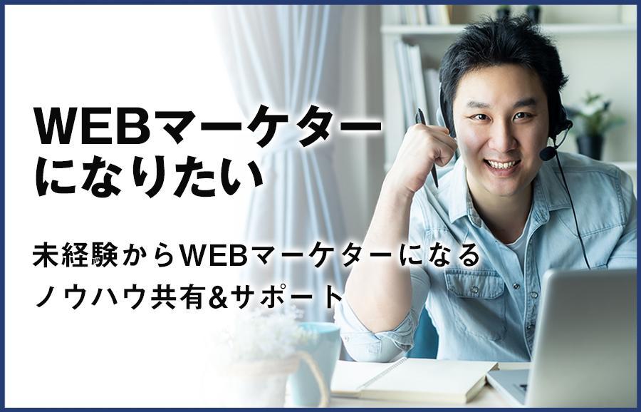 WEBマーケターになりたい。未経験からWEBマーケターになる ノウハウ共有&サポート