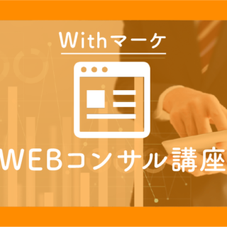 webコンサルオンライン講座