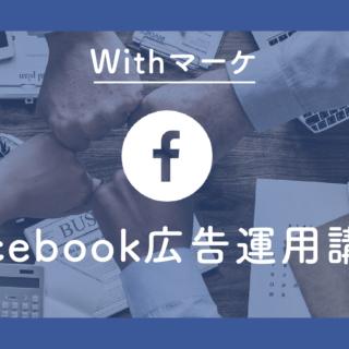Facebook広告講座