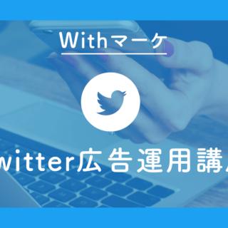Twitter広告講座