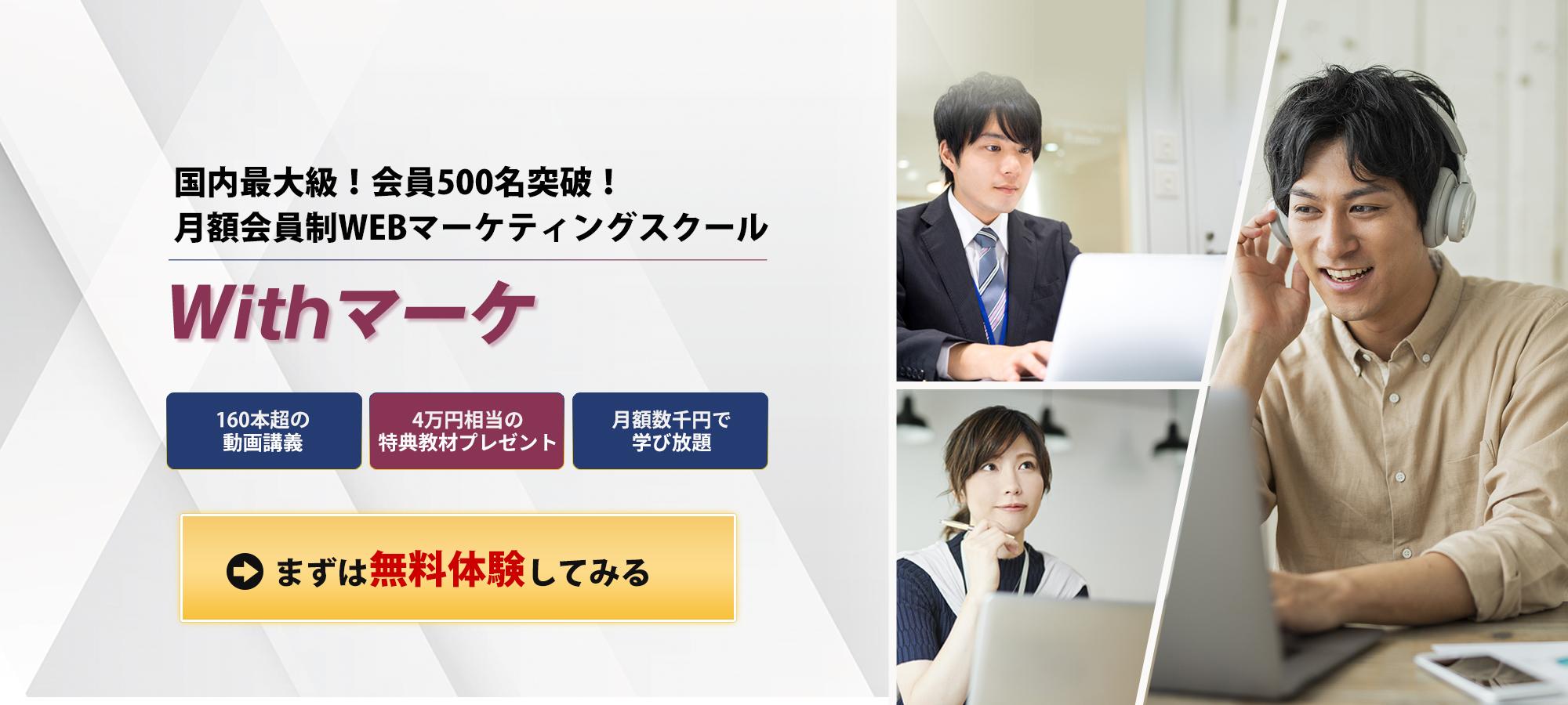 稼ぎに直結する月額会員制webマーケティングスクール
